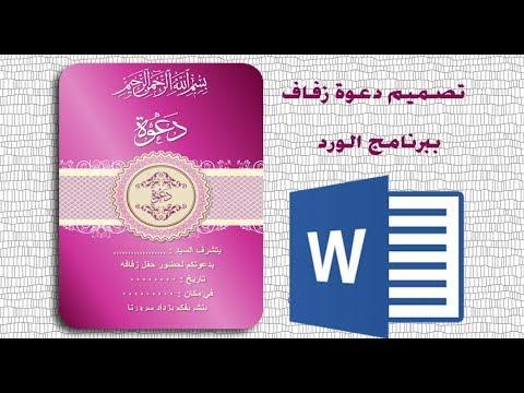 تصميم بطاقة دعوة زفاف احترافية جاهزة للكتابة عليها على برنامج الوورد