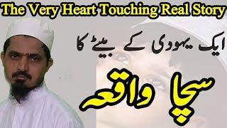 emotional story islamic urdu real story new heart touching short clip 2017 ایک یہودی کے بیٹے کا سچا