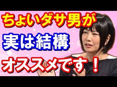 【中野信子】男性は必見の正論!実はちょいダサ男がオススメ!「IQ高くて頭いい人は性〇が強いんです!」聞けば納得!!
