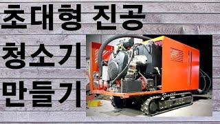 무한궤도형 초대형 진공청소기 만들기(Big vacuum…