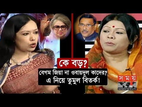 কে বড়? বেগম জিয়া না ওবায়দুল কাদের? এ নিয়ে তুমুল বিতর্ক! | Somoy TV