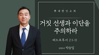 """20201011 주일예배 """"거짓 선생과 이단을 주의하라"""" (벧후2:1~11) 박승일목사"""