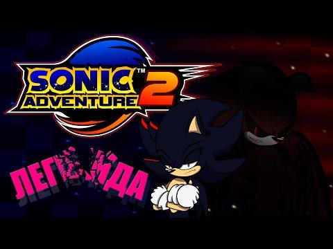 Раздутый культ из НИЧЕГО | Sonic Adventure 2