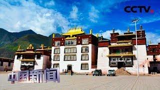[中国新闻] 壮丽七十年 奋斗新时代·西藏昌都 昌都战役奠定和平解放西藏基础   CCTV中文国际