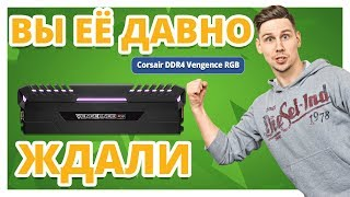 Corsair карибского моря с RGB-подсветкой! ➔ Обзор RGB-оперативки Corsair DDR4 Vengeance RGB