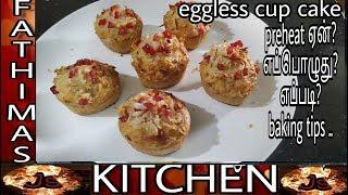 Microwave oven baking tips ... முட்டையில்லா கூடை கேக் ..