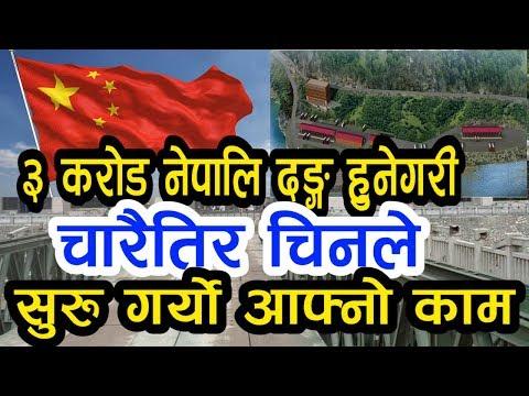 ओली सरकार अचम्मित हुनेगरी  चिनले चारैतिर सुरु गर्यो आफ्नो काम   ३ करोड नेपालि लाइ खुशीको खबर