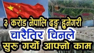 ओली सरकार अचम्मित हुनेगरी  चिनले चारैतिर सुरु गर्यो आफ्नो काम ||३ करोड नेपालि लाइ खुशीको खबर