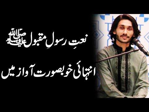 Naat-e-Rasool-e-Maqbool (S.A.W) Intehai Khobsorat Awaz Main - Aplus