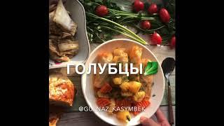 Голубцы// cabbage rolls// самый лёгкий способ приготовления голубцов.