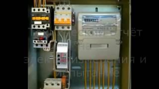 видео Виды испытаний электрооборудования лабораторией
