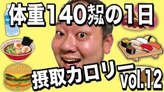 【デブ】体重140kg男の1日摂取カロリーvol.12