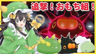 【ポケモン剣盾】色違いおもち組でランクマッチ!【ナマコブシ・バチンウニ・ユキハミ】