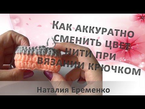 Поменять цвет нити при вязании крючком