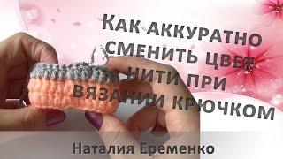 видео Смена нити при вязании крючком