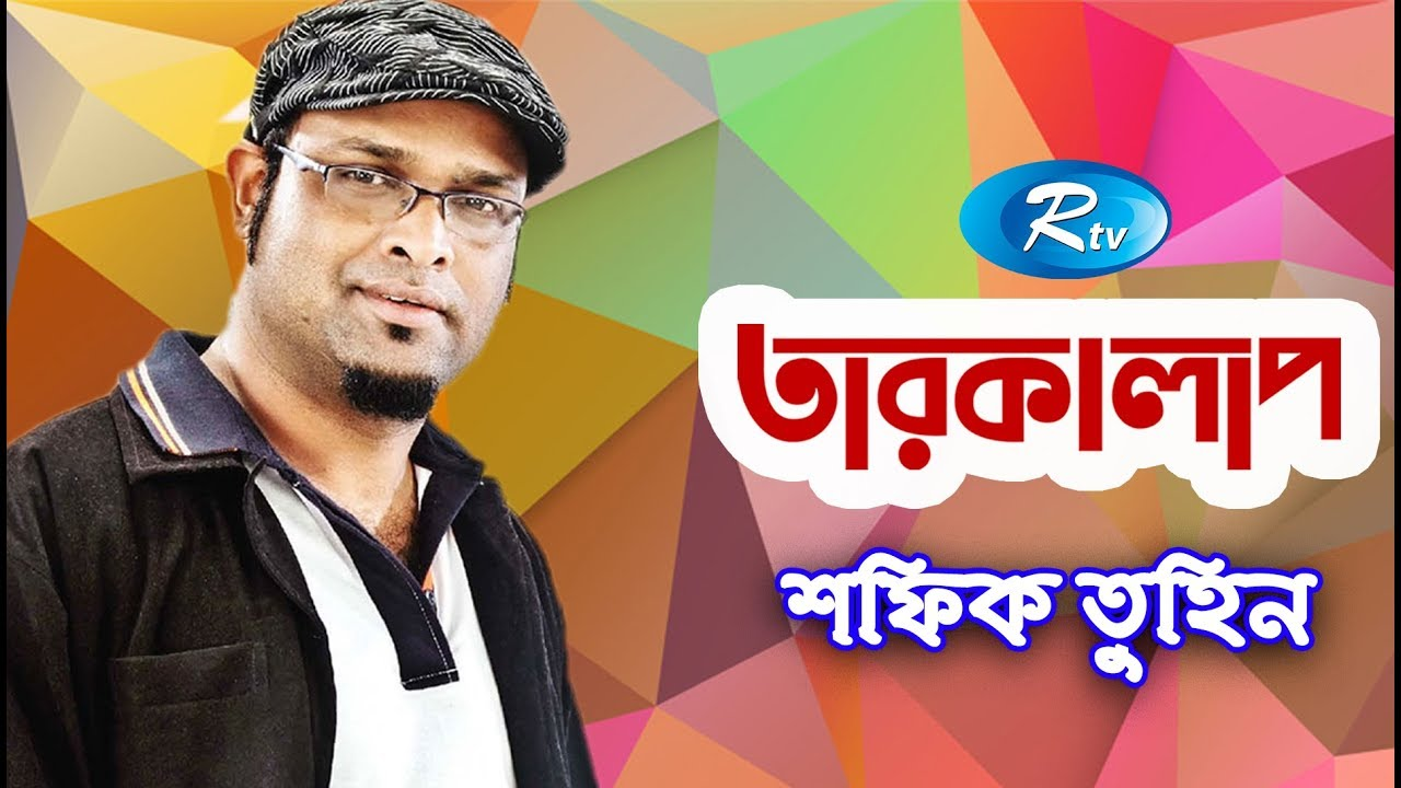 Taroka Alap | Shafiq Tuhin | শফিক তুহিন | Celebrity Talkshow | Rtv