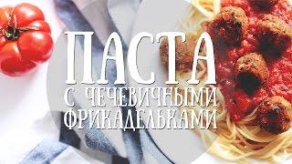 Паста с чечевичными фрикадельками | Веганский рецепт