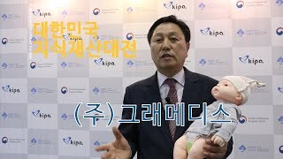 [2017 대한민국발명특허대전 영상] 그래메디스, 피부…