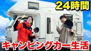 24時間キャンピングカー5人でサバイバル共同生活!お金奪い合い!!!