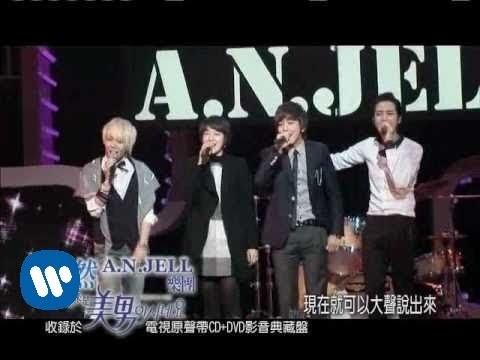 A.N.JELL 樂團 - 依然