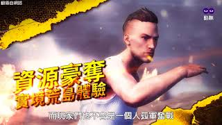 Free Fire│Game Game Show│酷瞧coture