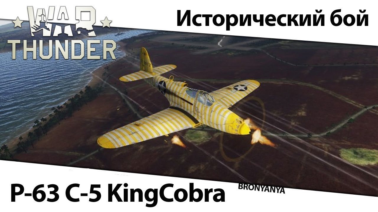 war thunder p63 kingcobra