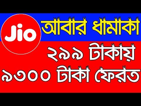 Big Jio News Today || Jio Rs 9400 CashBack Offer 2019 || Jio OnePlus 7 A...
