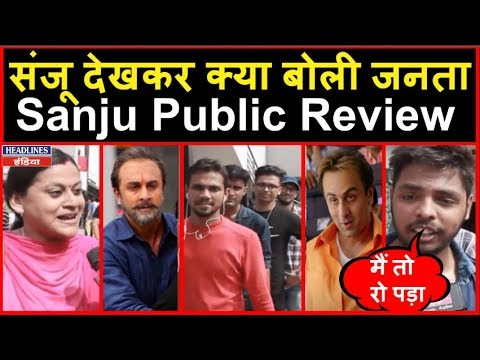 Sanju Movie Public Review  फिल्म देखकर बोली जनता   Headlines India
