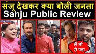Sanju Movie Public Review| फिल्म देखकर बोली जनता | Headlines India