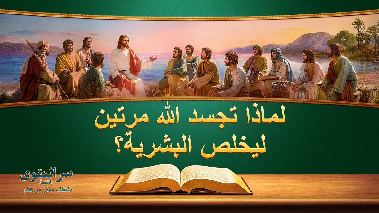 فيلم مسيحي   سر التقوى - التتمة   مقطع4: لماذا تجسد الله مرتين ليخلص البشرية؟