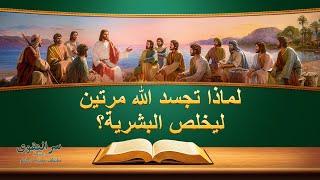 فيلم مسيحي | سر التقوى - التتمة | مقطع4:لماذا تجسد الله مرتين ليخلص البشرية؟