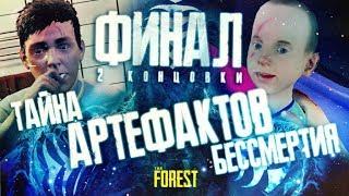 ТАЙНА АРТЕФАКТОВ БЕССМЕРТИЯ ▲ Мифы и Легенды THE FOREST #31 (ФИНАЛ: 2 КОНЦОВКИ)