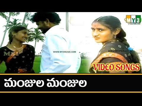 Manjula Manjula Video Song | Most Popular telugu folk Song | Excellent Album Video Songs - Folk
