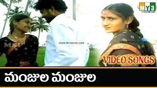 Manjula manjula video song | most popular telugu folk song | excellent album video songs - folk