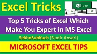 Top 5 Tricks of Excel Which Make You Expert in Ms Excel [Urdu / Hindi]