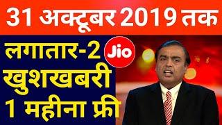 बड़ी खुशखबरी ! दिवाली से पहले JIO का महा धमाका - Jio offer 149 recharge free 2019