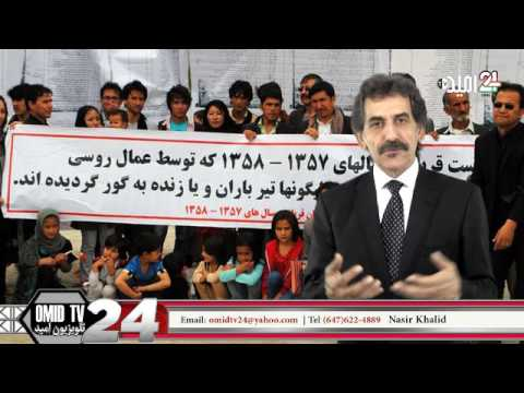 در رابطه به هشتم ثور روز پیروزی مردم افغانستان