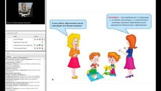 Развития детей в детском саду в соответствии с ФГОС дошкольного образования