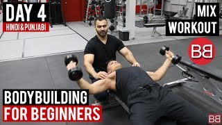 | DAY 4 | Bodybuilding for BEGINNERS! (Hindi / Punjabi)