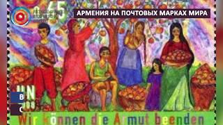 Армения на почтовых марках разных стран мира