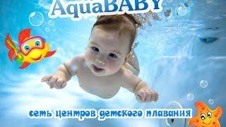 Плавание для грудничков, AquaBABY