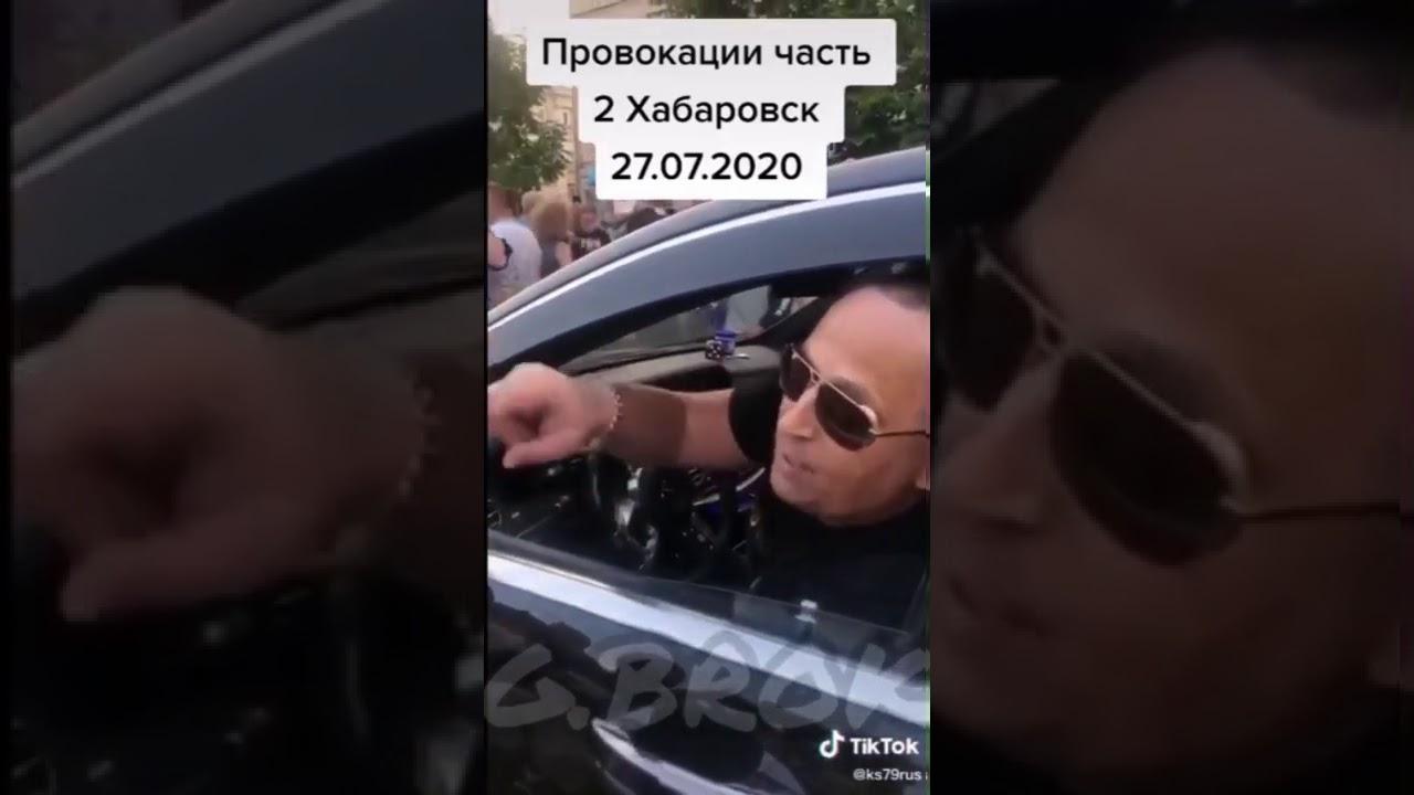 ПРОВОКАЦИЯ на митинге. бандиты на мерседесах. 28 июля 2020 г. Хабаровск