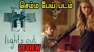 Lights Out Review In Tamil | FansIndia | Tamil Dubbed