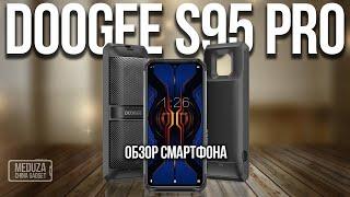 БОЛЬШОЙ ОБЗОР DOOGEE S95 PRO на РУССКОМ - Модульный смартфон с игровыми характеристиками