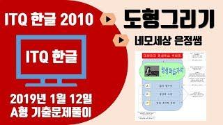 ITQ한글2010 도형그리기