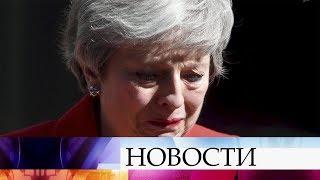 Премьер-министр Великобритании Тереза Мэй объявила о своей отставке.