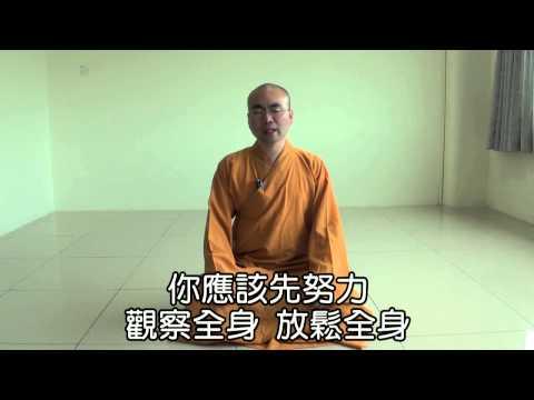 2013-07-14禪修的技巧