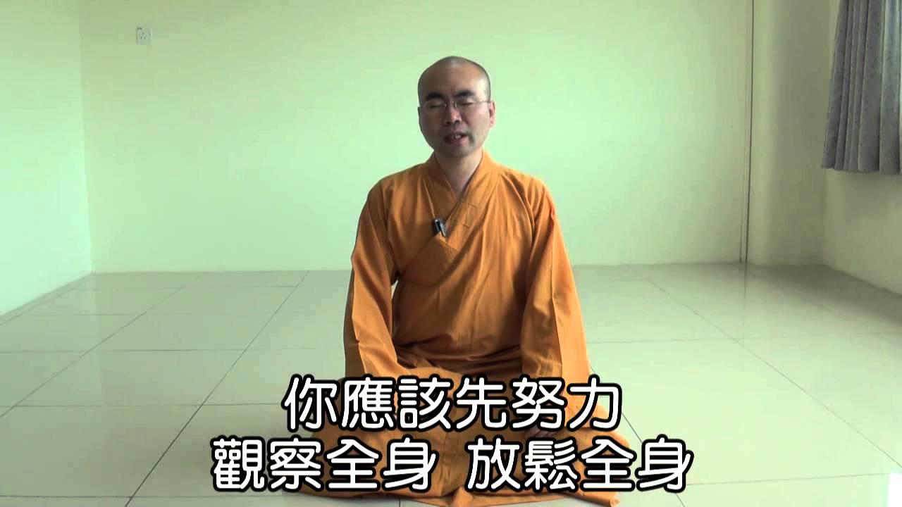 2013-07-14禪修的技巧 - YouTube