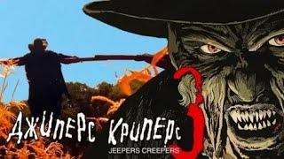 Джиперс Криперс (2017) Трейлер