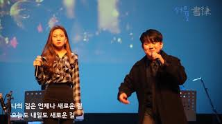 새로운 길_윤동주 시,서율 밴드 곡